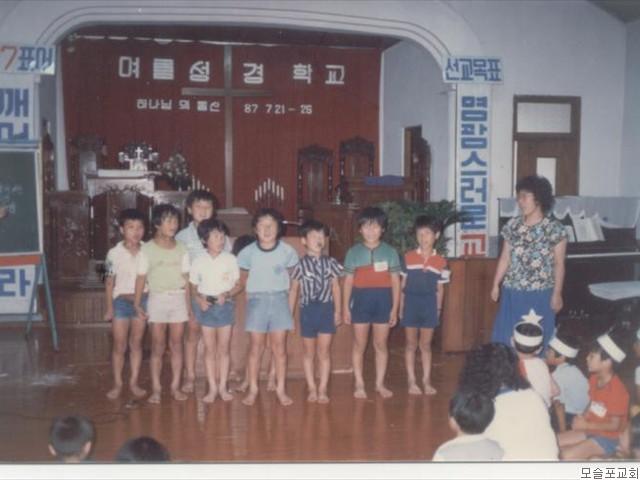 모슬포교회 여름성경학교(1987.7.21~26)
