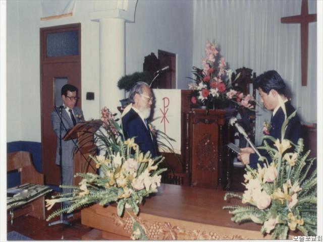 조남수 목사 감사패 증정(1990)