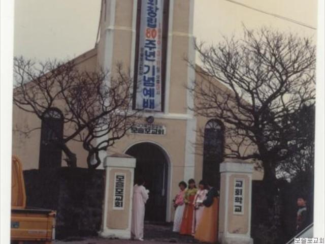 교회창립 80주년 기념 예배(1990.3.11)