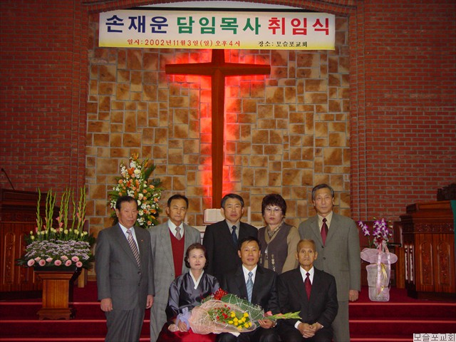 손재운 담임목사 취임식(2002.11.3)