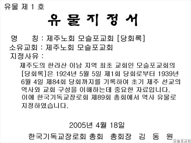 모슬포교회 당회록 총회 역사유물지정(2005.4.18)
