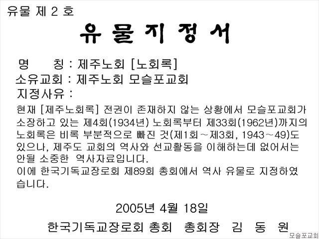 모슬포교회 제주노회록 총회 역사유물지정(2005.4.18)
