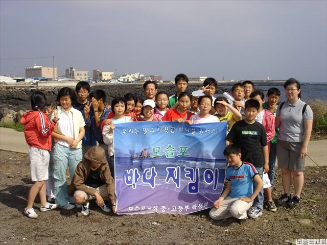 학생회'바다지킴이'(2005.6.11))