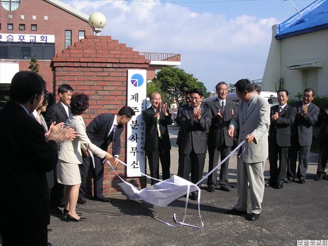 한기장 복지재단 현판식(2005.10.9)