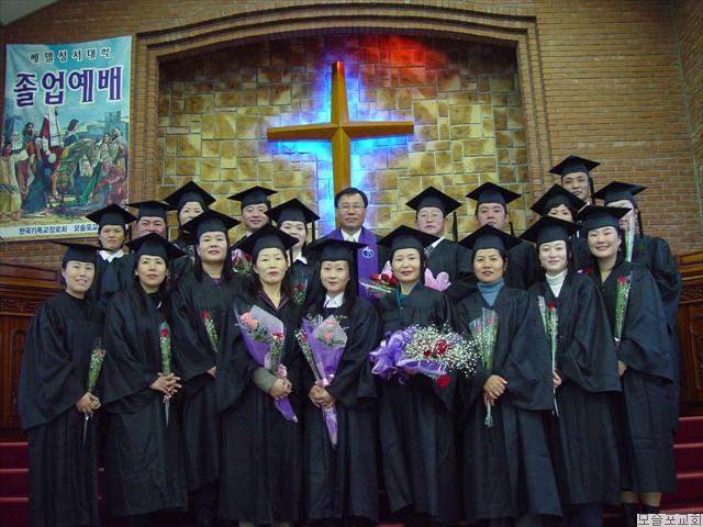 베델성서 대학졸업식(2005.11.20))