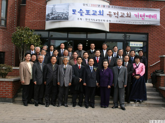 총회 유적교회 지정 감사예배(2007.3.1)