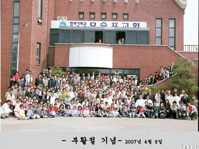 부활절 기념 전교인 사진(2007.4.8)