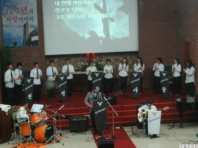 교회창립100주년기념 에벤에셀찬양단 연주(2009.1.11)