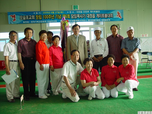 창립100주년기념 제6회 담임목사기 대정읍 게이트볼대회(2009.6.27)