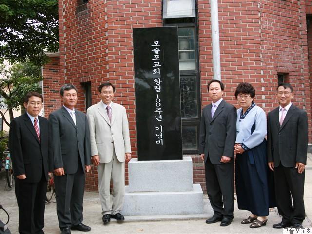모슬포교회 100주년 기념비 제막식(2009.8.30)