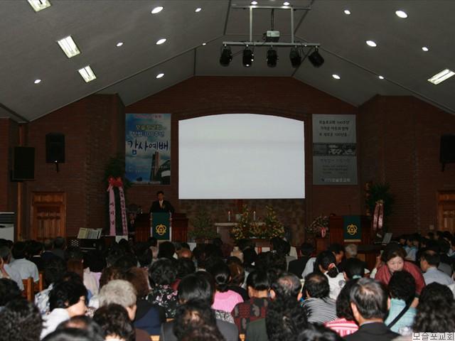 모슬포교회 100주년 감사예배(2009.9.6)