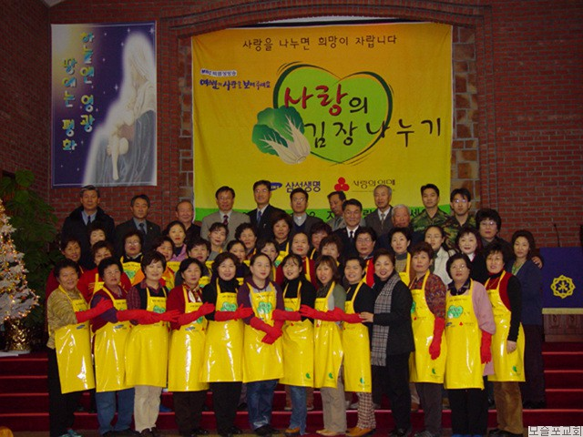 사랑의 김장나누기(2003.12.)