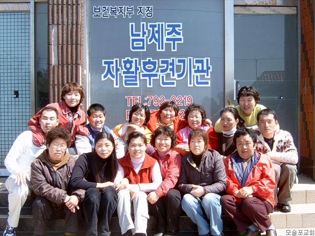 보건복지부로부터 남제주 자활후견기관 위탁선정(2004.12.8))